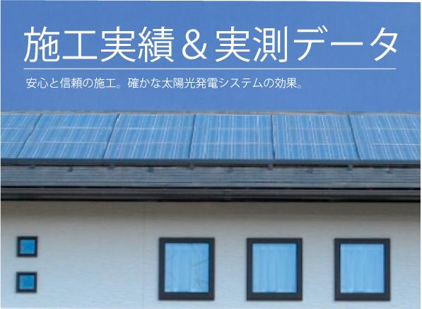 <空>施工実績&実測データ 安心と信頼の施工。確かな太陽光発電システムの効果。
