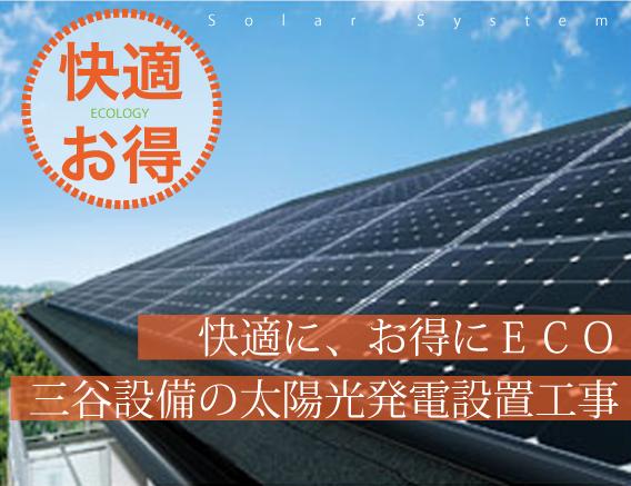 買った後も安心 長年使うものだからこそ、安心して使えるものを選びたい。そんなお客様にお応えします。 ■Webモニタリングサービス 専任担当者がお客様宅の太陽光発電システムの様子をモニタリング。万一システムエラーが発生した時でも安心のサポート。 ■選べる長期保証制度 毎日休みなく稼働する太陽光発電システムだからこそ、長期に渡る安心の保証制度をご用意しています。