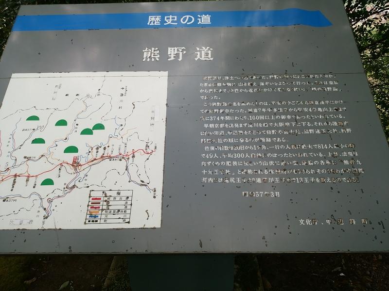 熊野古道 (12)