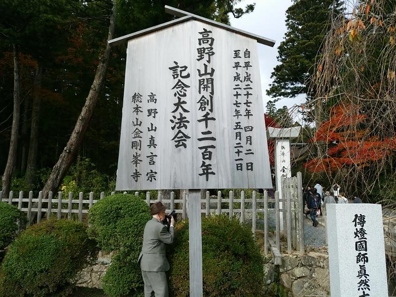 高野山 (23)